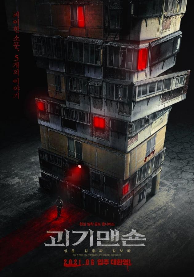 영화 '괴기맨숀' 포스터 / 사진제공=KT, 콘텐츠판다