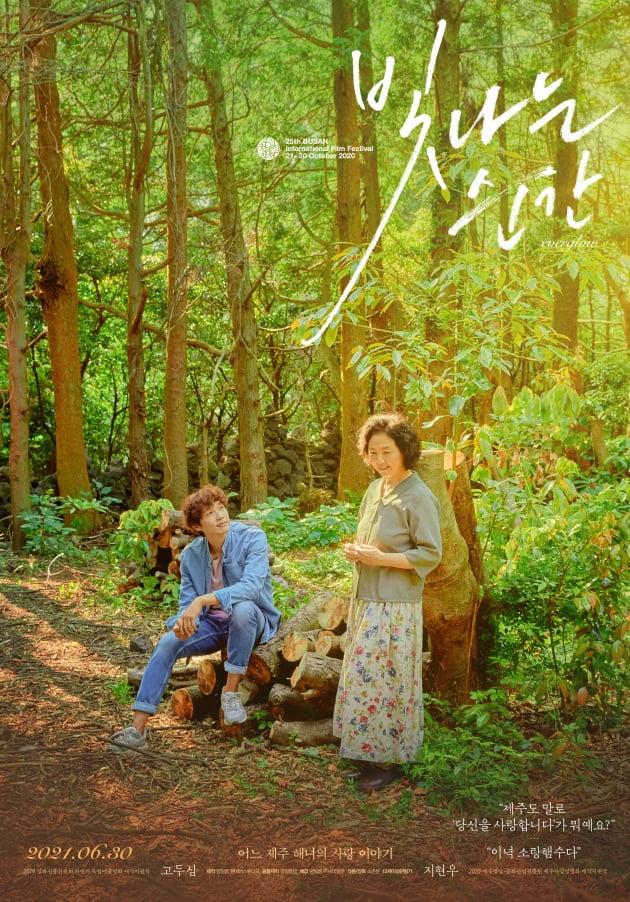 영화 '빛나는 순간' 포스터 / 사진제공=명필름