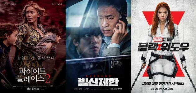 영화 '콰이어트 플레이스2' '발신제한' '블랙위도우' 포스터./