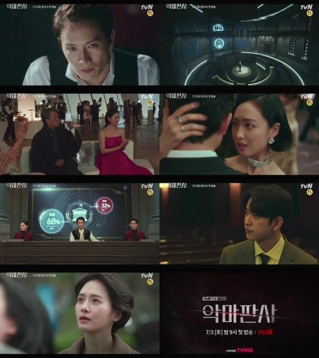 사진=tvN 새 토일드라마 '악마판사' 영상 캡처