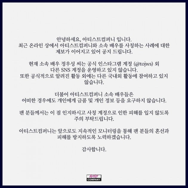 사진=아티스트컴퍼니 공식 인스타그램