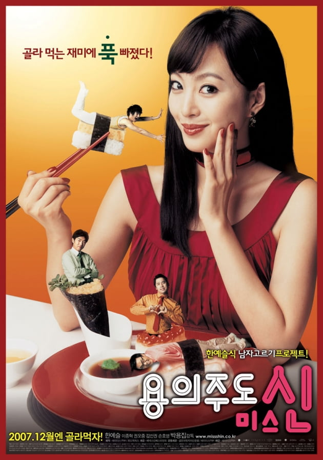 '용의주도 미스신' 포스터./