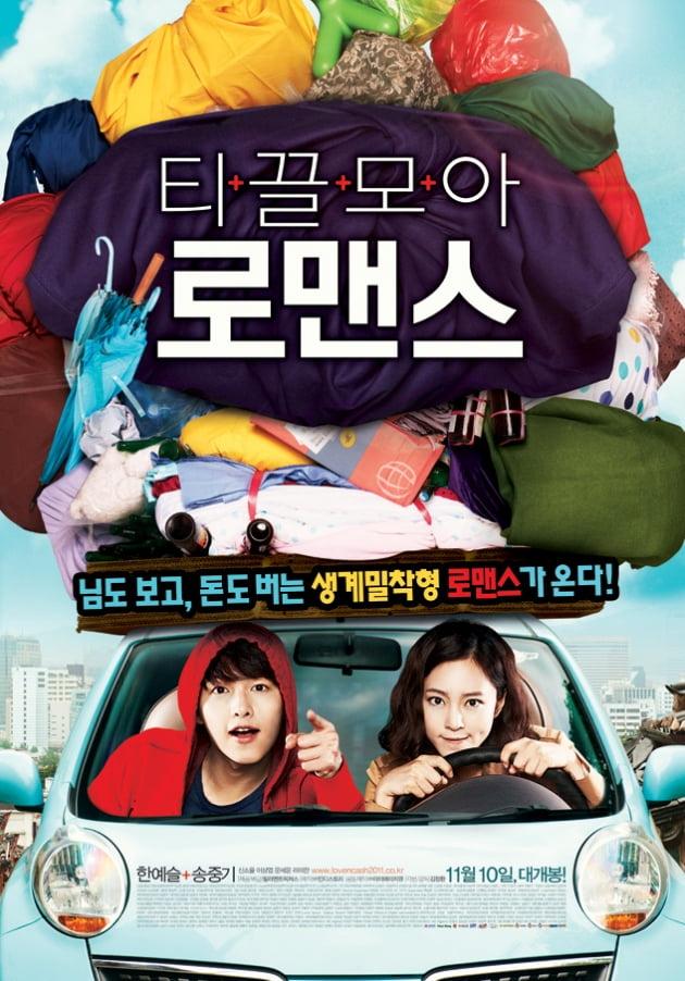 '티끌모아 로맨스' 포스터./