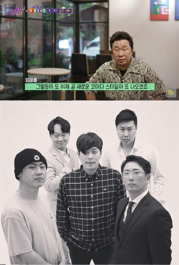 개그맨 임하룡의 예언과 이를 증명한 '피식대학' 멤버들/ 사진=유튜브 캡처