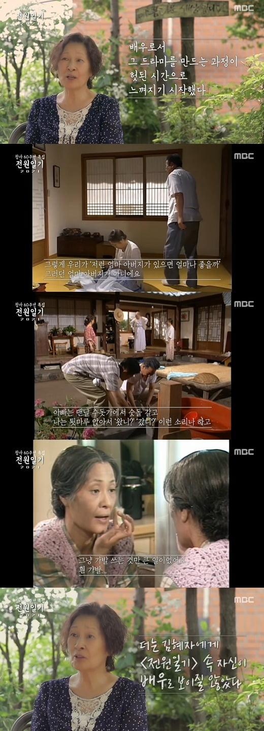 사진=MBC '전원일기2021' 방송 화면.