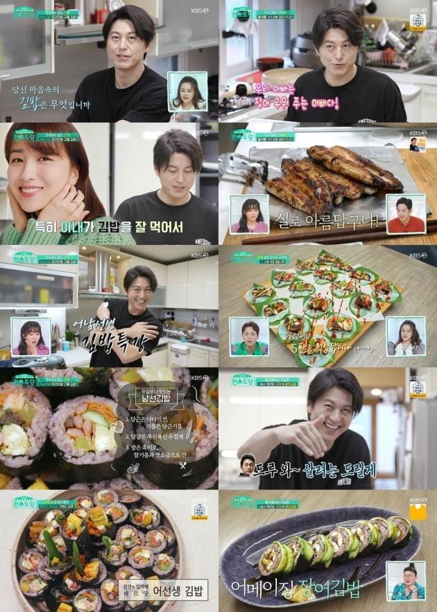 사진=KBS '편스토랑' 방송 화면.