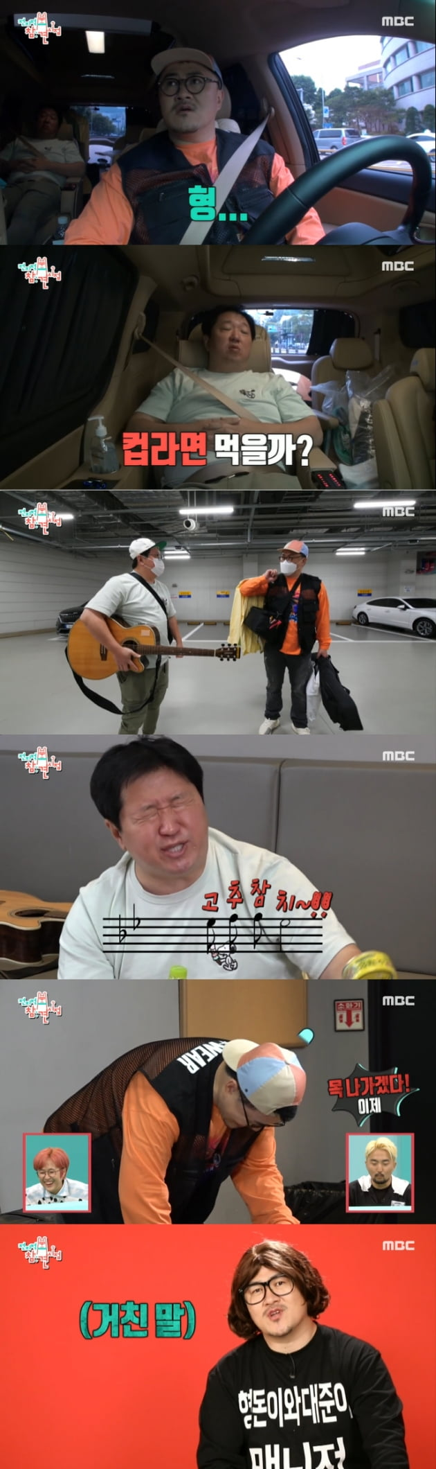 사진=MBC '전지적 참견 시점' 방송 캡처