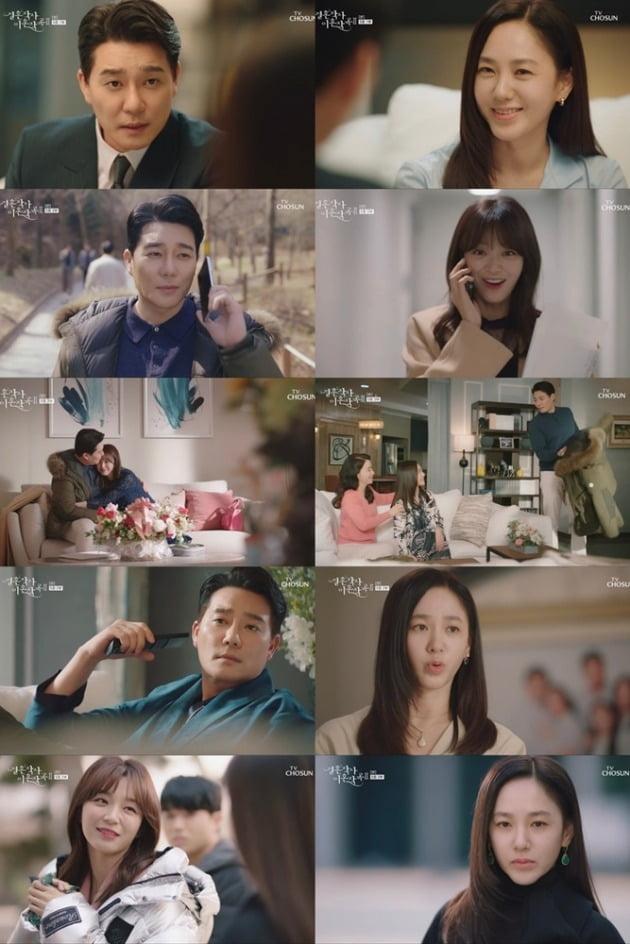 사진제공=TV조선 '결혼작사 이혼작곡2' 방송 캡처