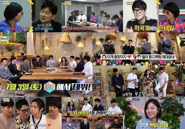 사진=MBC '놀면 뭐하니?' 방송 캡처