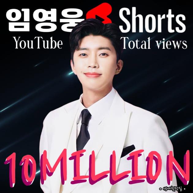 유튜브 '임영웅 Shorts', 누적 조회수 1000만뷰 돌파