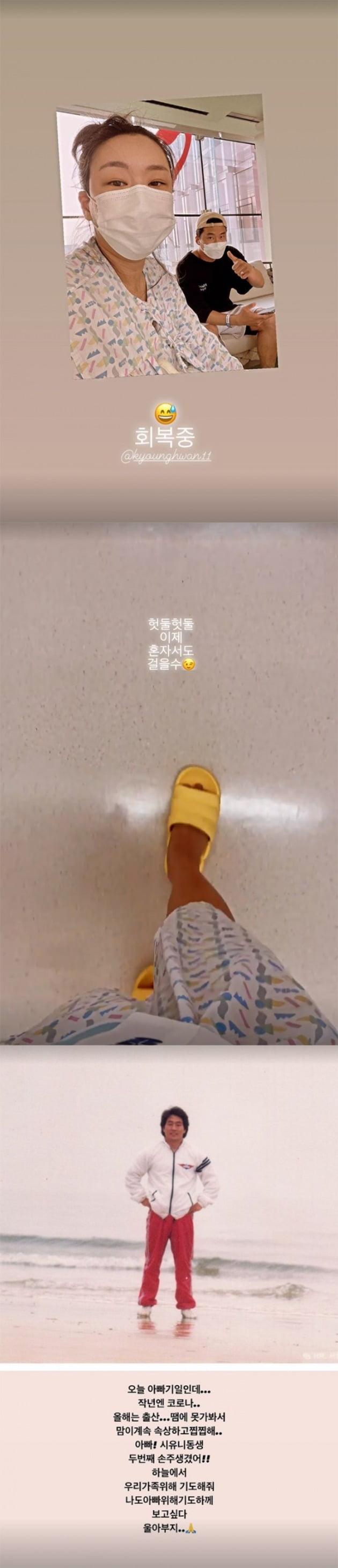 사진=배윤정 인스타그램 캡처