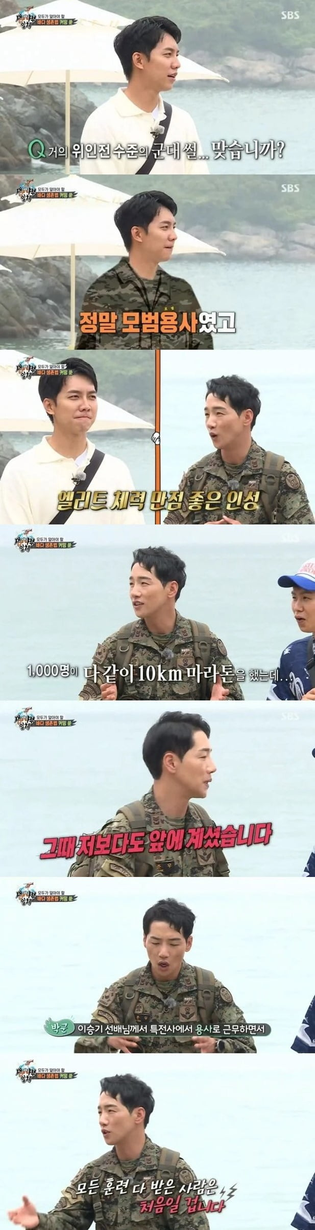 사진=SBS 방송화면