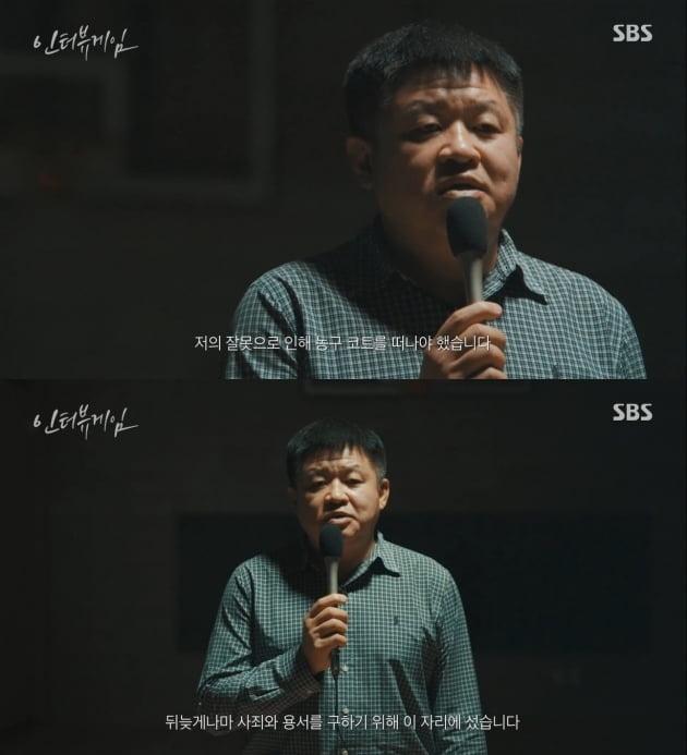 '인터뷰게임' 강동희/ 사진=SBS 캡처