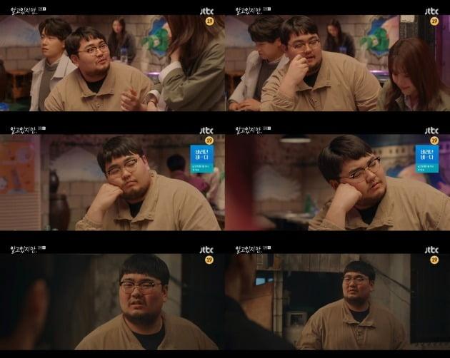 사진=JTBC '알고있지만' 방송 화면.