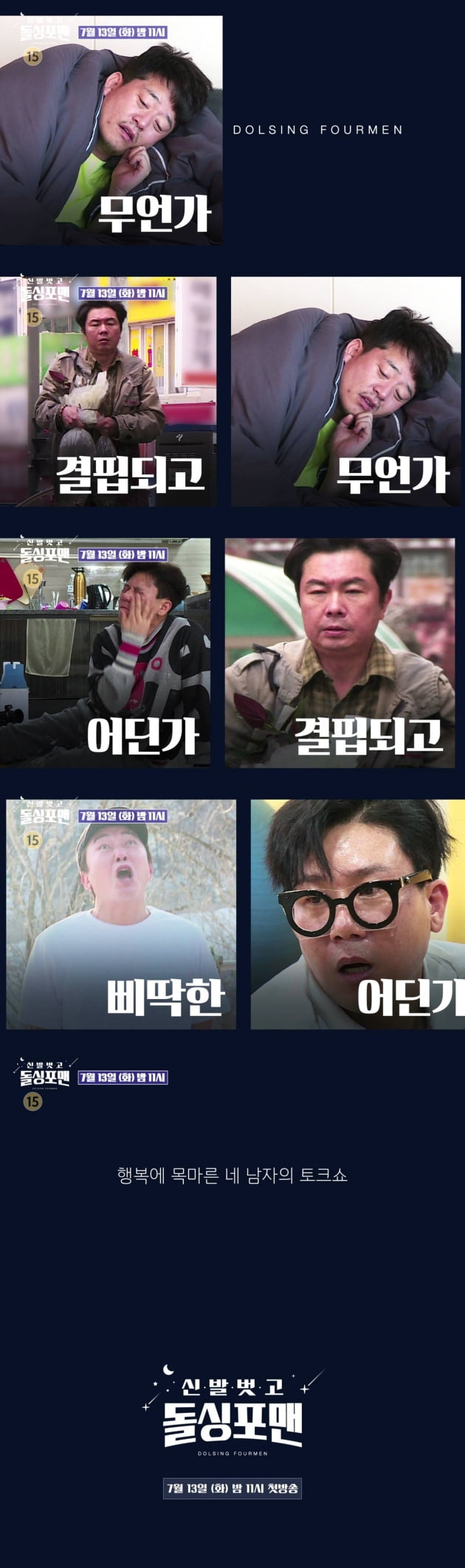'돌싱포맨' 탁재훈·이상민·김준호·임원희, '미우새' 돌싱들의 토크쇼 [공식]