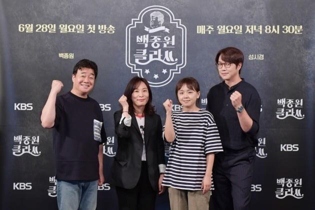 '백종원 클라쓰' 백종원(왼쪽부터), 심하원cp, 기아영 PD, 성시경/ 사진=KBS2 제공