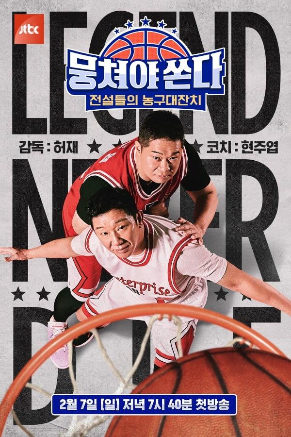 '뭉쳐야 쏜다' 포스터./사진제공=JTBC