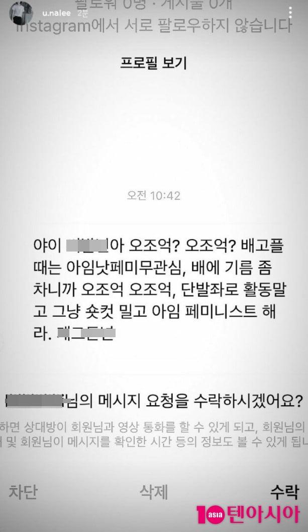 브레이브걸스 유나, 충격적 내용의 악의적 DM 박제 [TEN★]