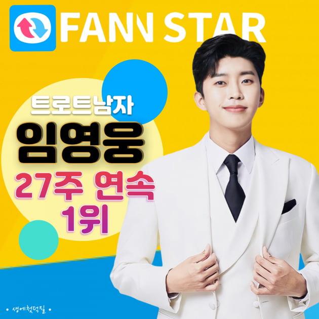 '팬앤스타' 임영웅, 27주 연속 1위…'30주도 문제 없다'