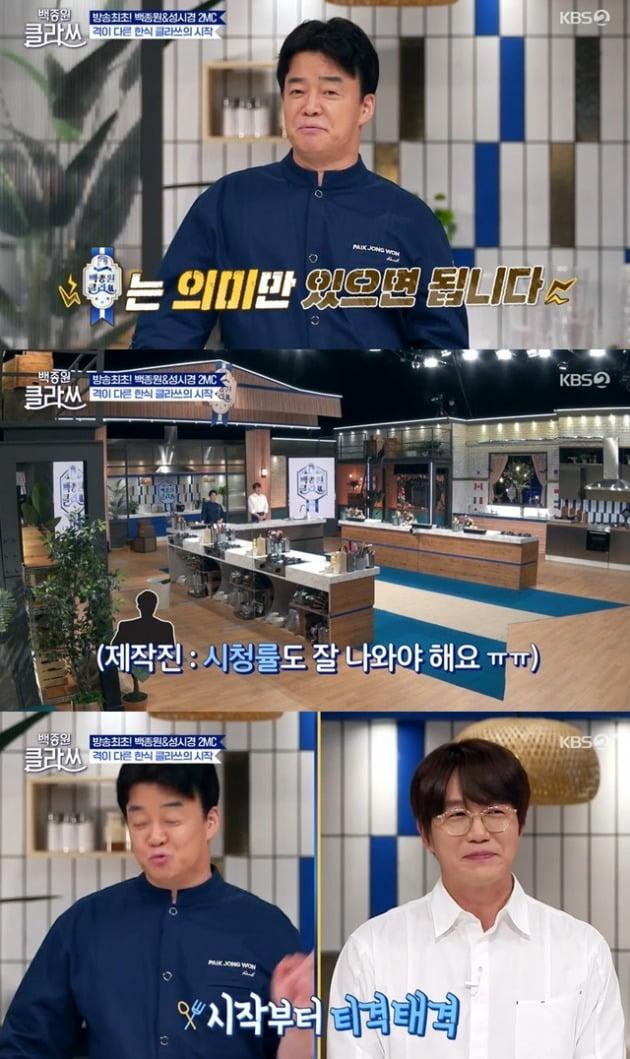사진=KBS '백종원 클라쓰' 방송 화면.