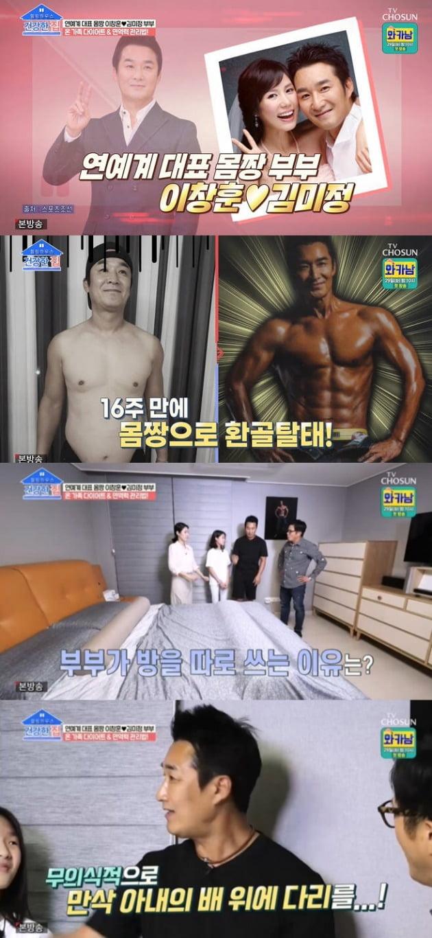 사진=TV조선 '건강한 집' 방송 화면.