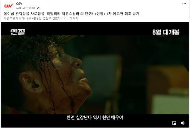 영화 '인질' 예고편 / 사진제공=NEW