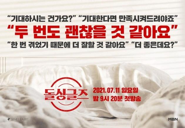 '돌싱글즈' 공식 포스터./사진제공=MBN