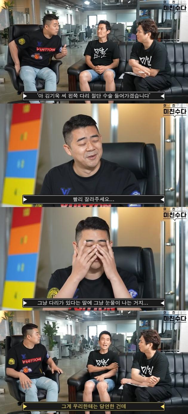 /사진=유튜브 채널 '미친수다'