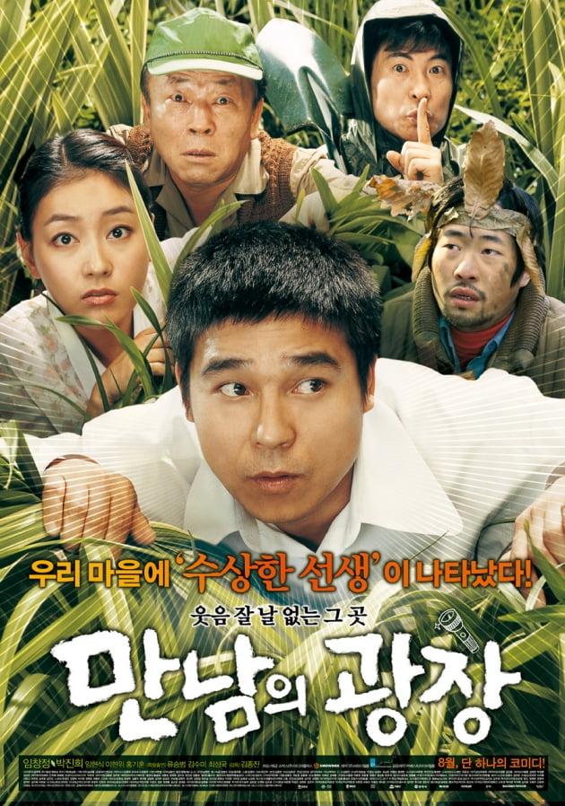 영화 '만남의 광장' 포스터./