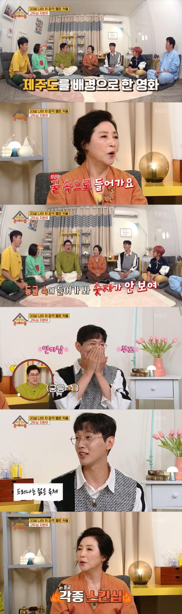 사진=KBS2 '옥탑방의 문제아들' 방송 캡처