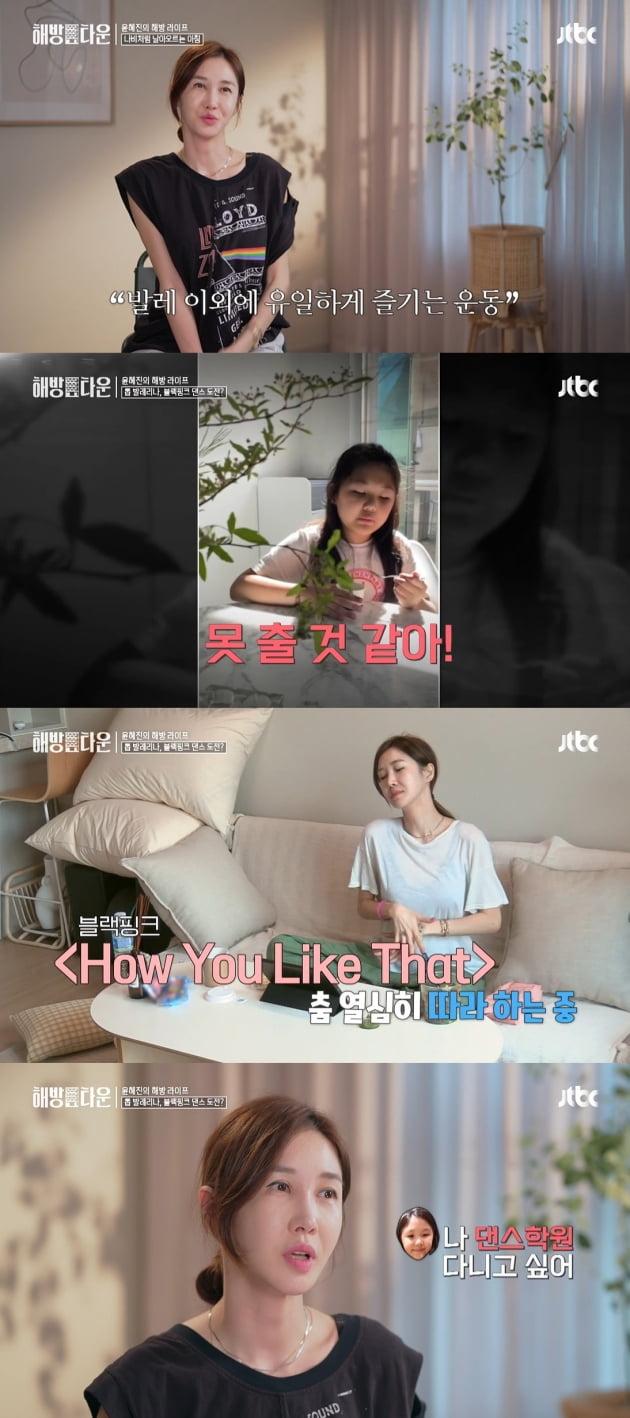 '해방타운' 윤혜진/ 사진=JTBC 캡처
