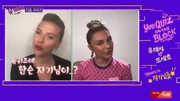사진=tvN '유 퀴즈 온 더 블록' 예고편 캡처