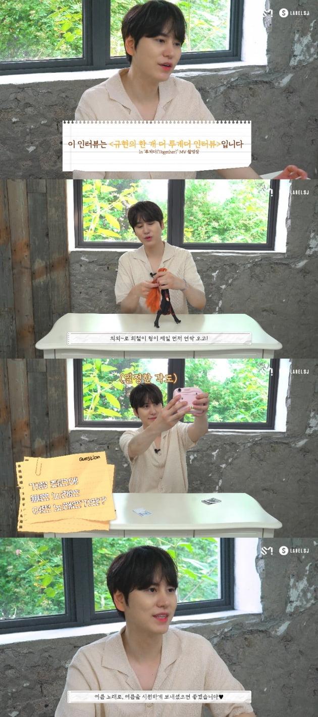 규현 '한 개 더 투게더 인터뷰' 영상 캡쳐