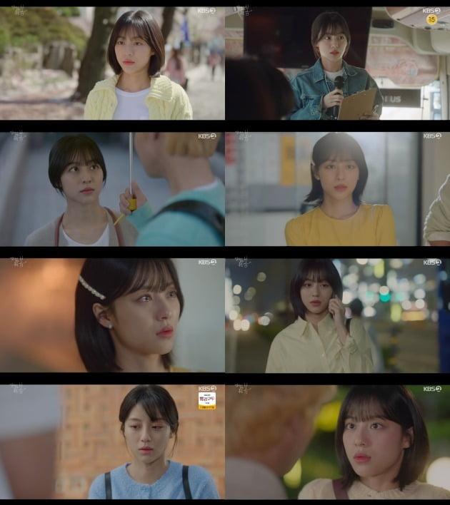 사진 제공=KBS 2TV 월화드라마  방송 캡처