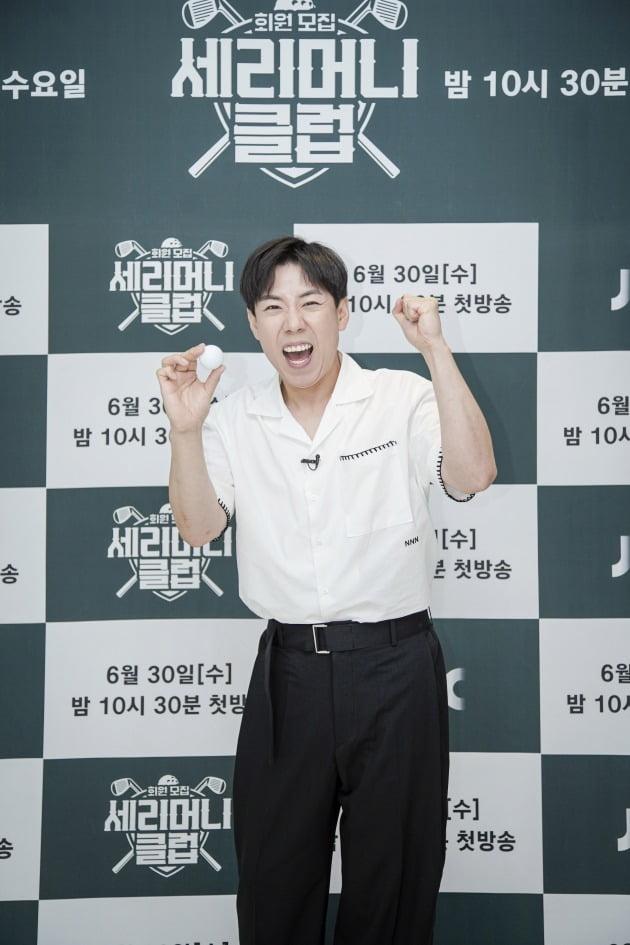 '세리머니 클럽' 양세찬./사진제공=JTBC