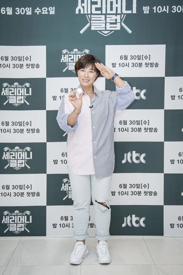 '세리머니 클럽' 박세리/사진제공=JTBC