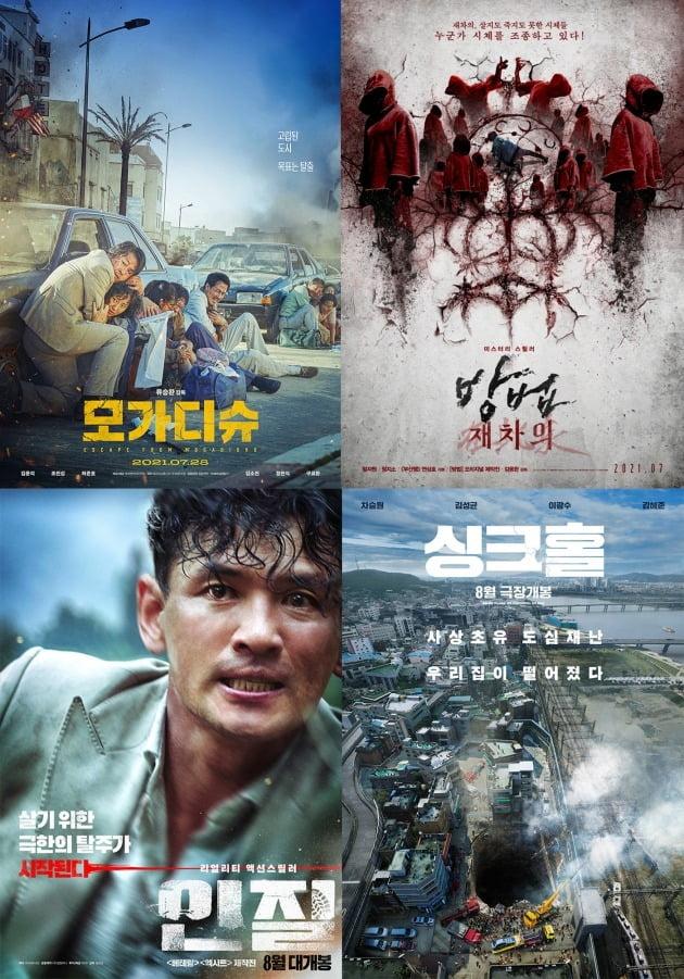 올 여름 한국영화 '모가디슈', '방법: 재차의', '탈출', '싱크홀'이 개봉한다. / 사진제공=각 배급사
