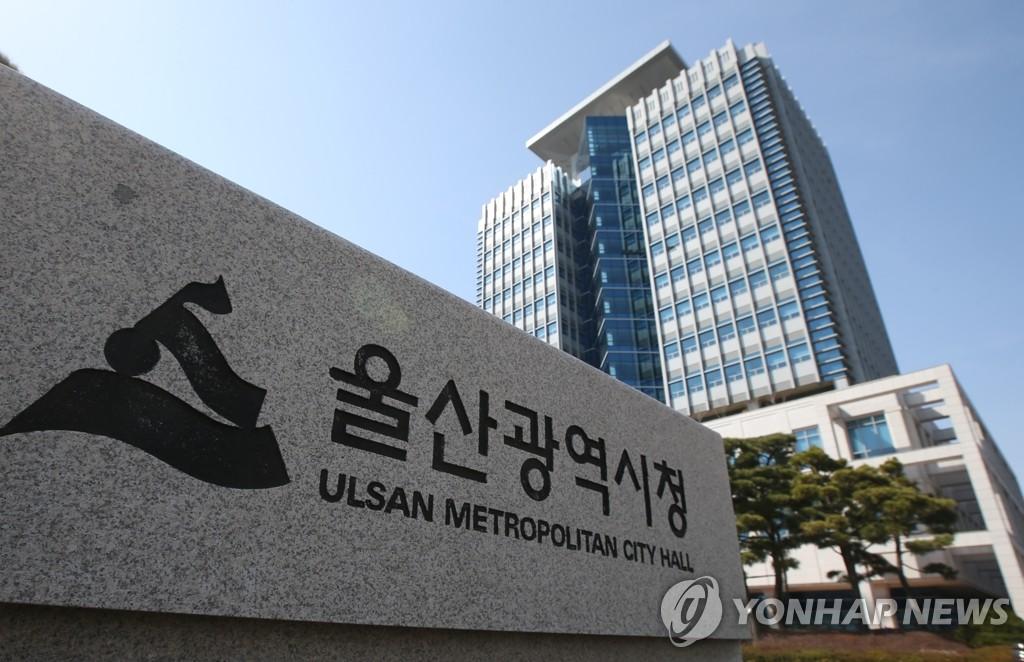 울산시-미 휴스턴시 실무 화상회의…교류협력 사업 논의