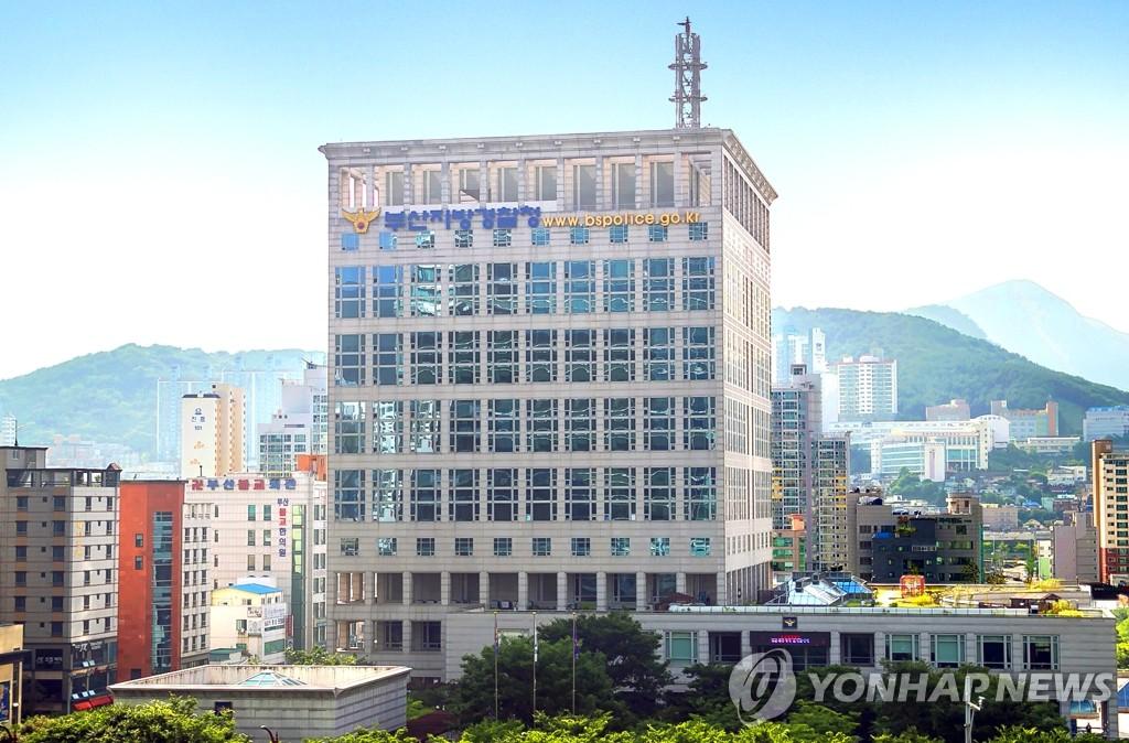 수천만원 수뢰 혐의 부산경찰청 총경 직위해제