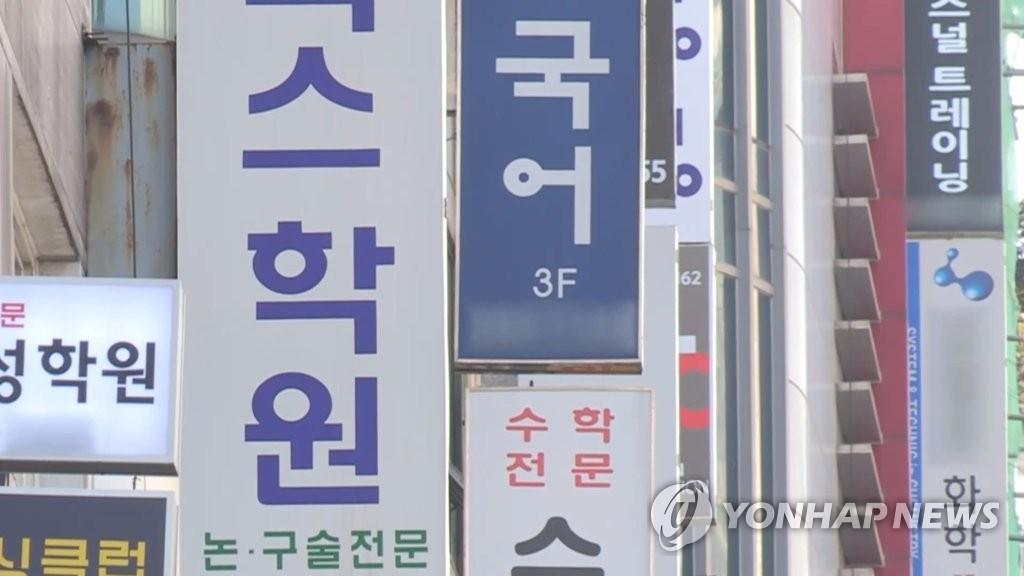 1천만원짜리 美교육과정 가르친 강남 학원장 벌금형