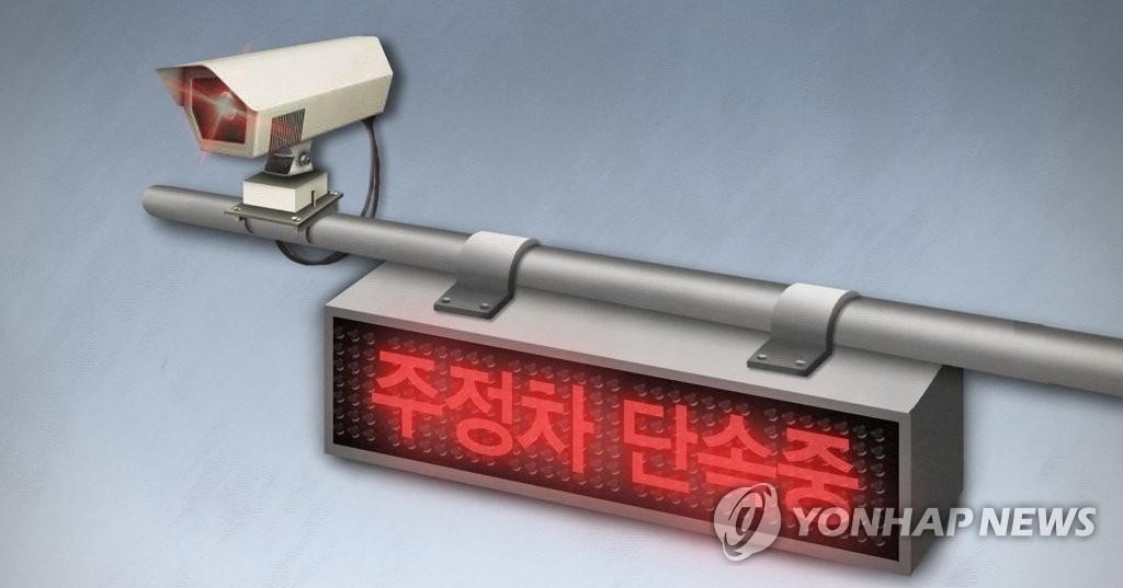 전주시, 전라감영·서노송예술촌 주변 불법 주정차 단속 강화