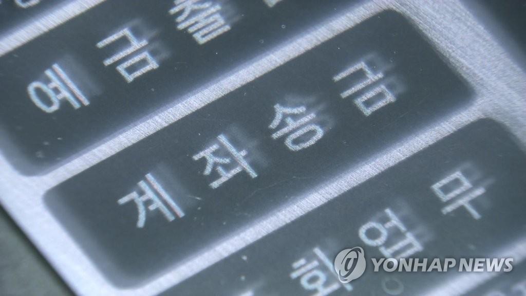 '착오 송금' 7월 6일부터 예보 도움받아 돌려받는다