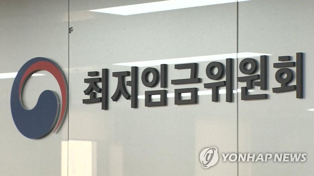 최저임금위원회, 오늘 전원회의…생계비 등 심의자료 보고