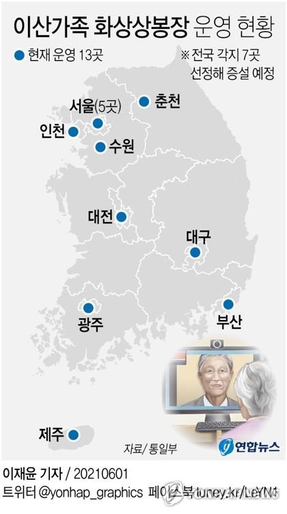 """이인영 """"이산가족 상봉이 최우선""""…화상상봉장 증설에 12억 지원"""