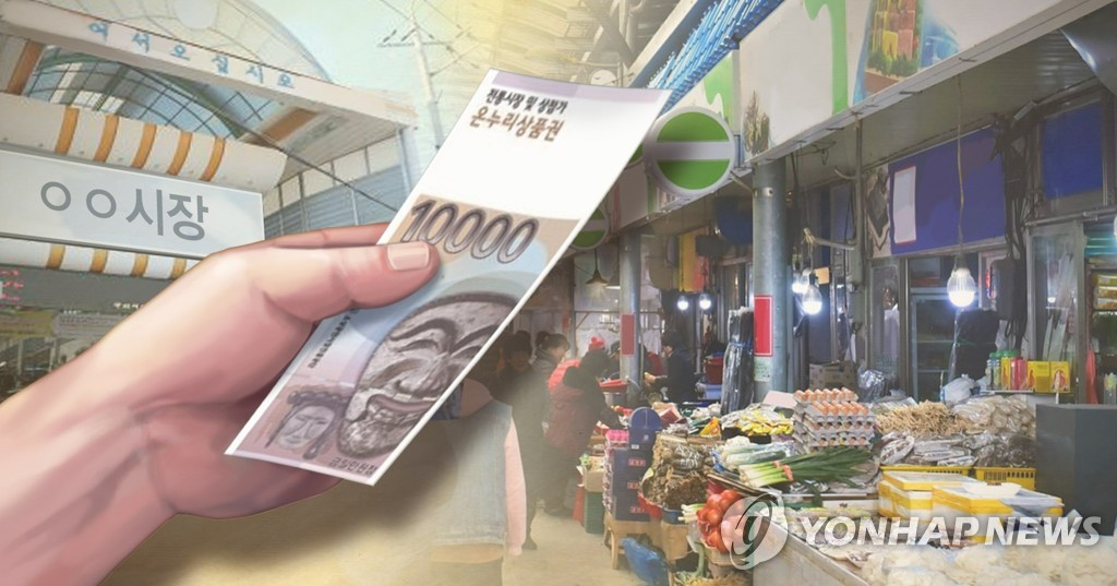 부산은행 자동화기기에서 온누리상품권 판매