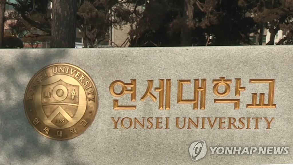 법원, 교육부 '연세대 제재 처분' 일시 집행정지