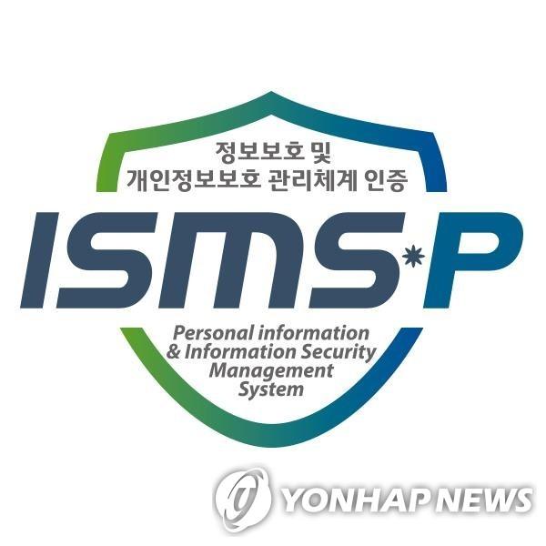 하나은행, 국가공인 개인정보 보호 관리체계 인증 획득