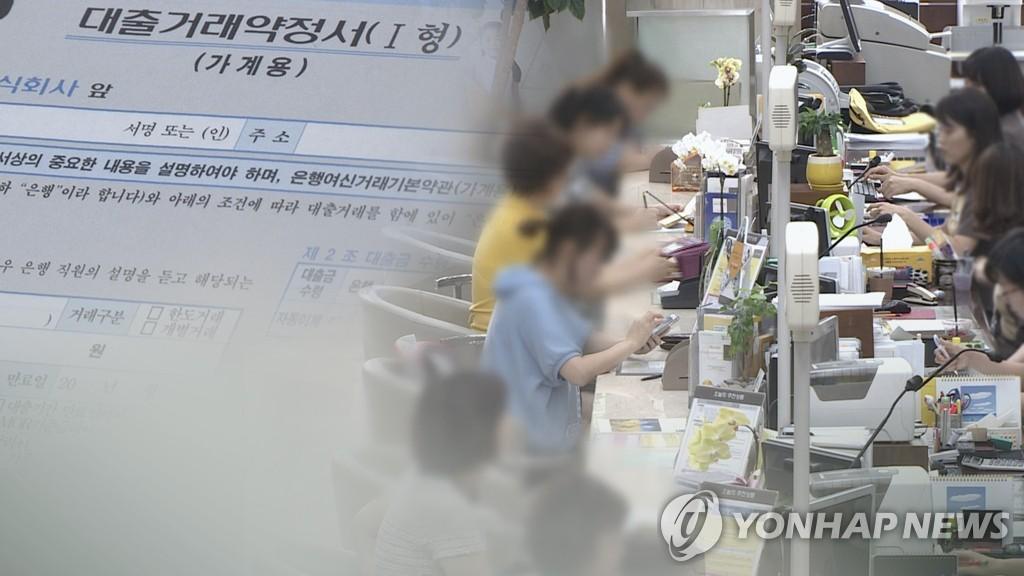 새 '금리상한' 주택담보대출 내달 출시…금리인상기 주목