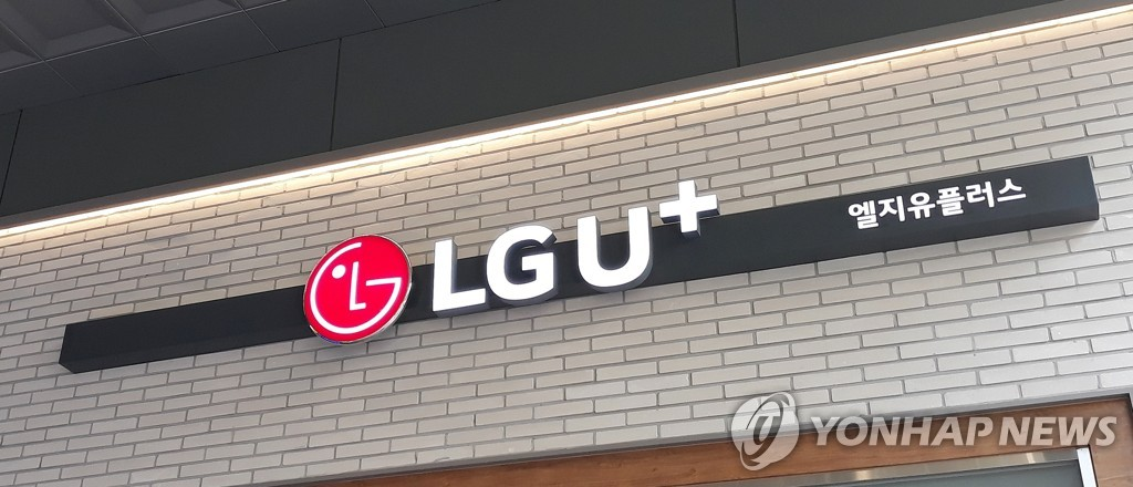 공정위, 지역 대리점에 판매목표 강제한 LG유플러스 시정명령