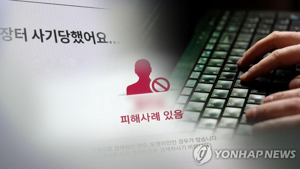 """""""PC 싸게 팔아요""""…중고거래 사기로 수억 빼돌린 20대"""